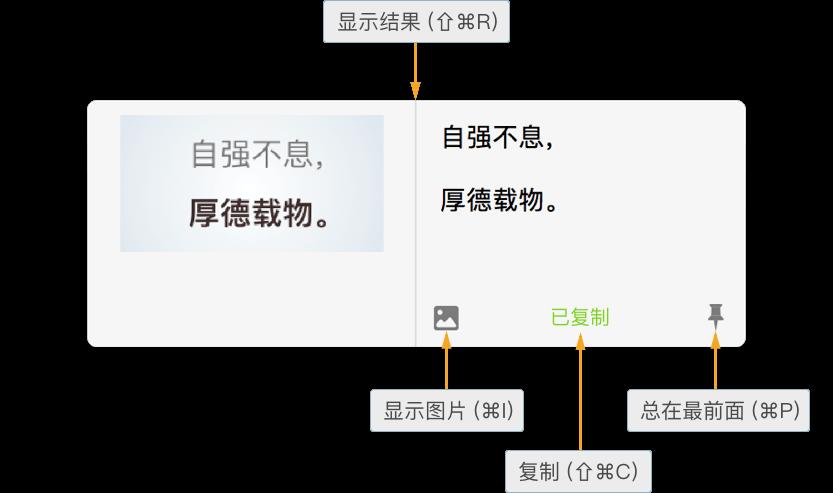 iText:Mac平台截图识字软件