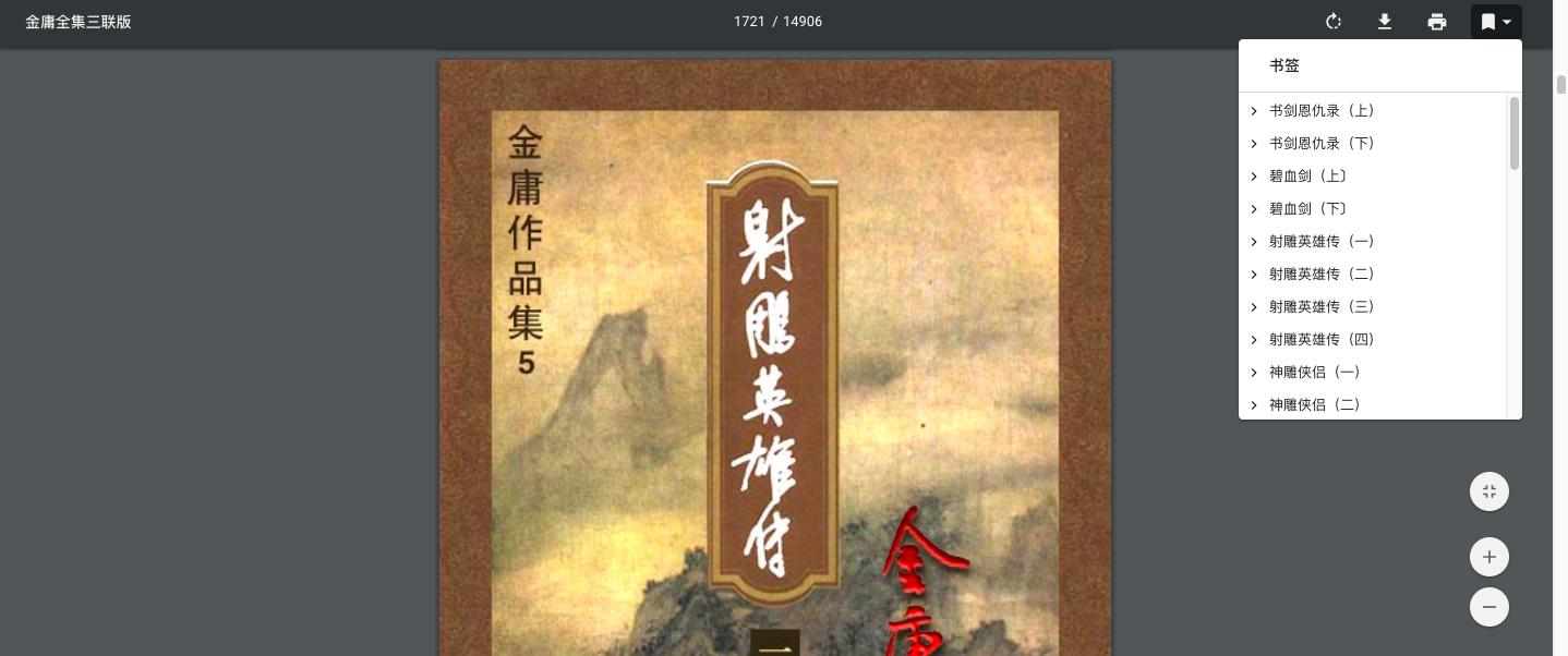 金庸全集三联版 pdf